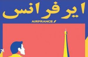 airfrance-new